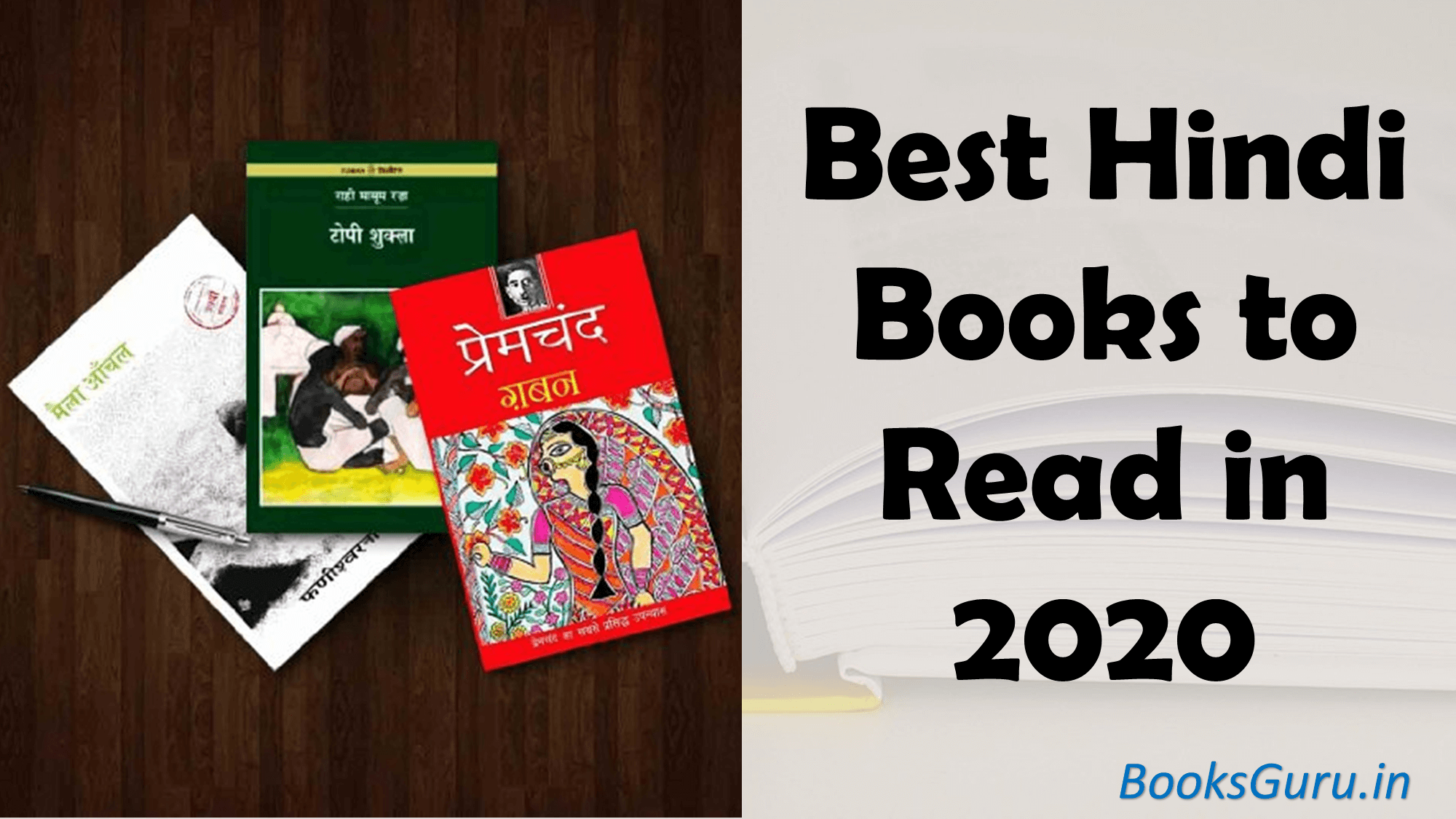 Best Hindi Books to Read in 2020